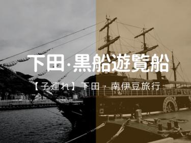 【3世代旅行】南伊豆・下田のオススメのおでかけスポット『黒船遊覧船』赤ちゃんも大喜び