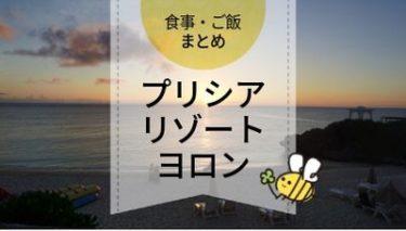 【子連れ与論島旅行】プリシアリゾートホテルヨロンの食事・ご飯まとめ