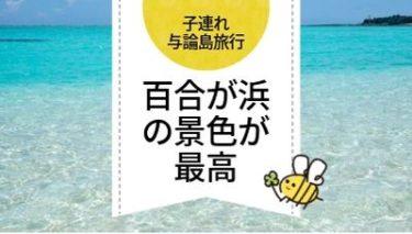 【子連れ与論島旅行】ここは日本?百合が浜の絶景が綺麗すぎてやばい!