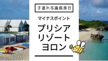 【子連れ与論島旅行】プリシアリゾートヨロンのマイナスポイント