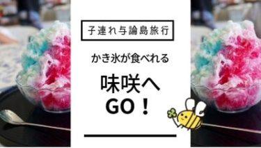 与論島でかき氷が食べたくなったら「味咲(みさき)」【子連れ旅行】
