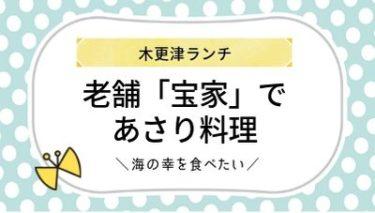 木更津子連れで海の幸が食べたい!そんな時は老舗「宝家」