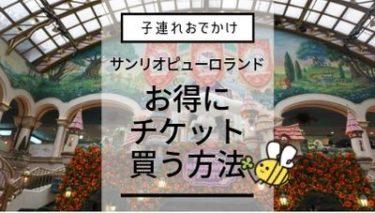 【知らなきゃ損】サンリオピューロランドにお得に行く裏技!