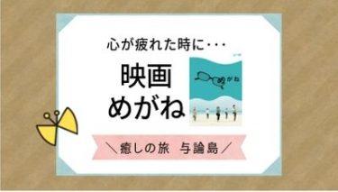 【心が疲れた時に行きたい国内旅行】与論島に行く前に、映画「めがね」は絶対見るべし!