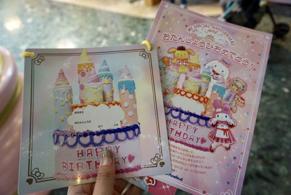サンリオピューロランドお誕生日カード