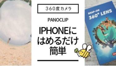 iphoneにはめるだけ簡単!360°レンズ「PanoClip」レビュー【旅行におすすめ】