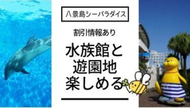 【割引情報】水族館と遊園地両方楽しめる「八景島シーパラダイス」行ってきた感想・レポ